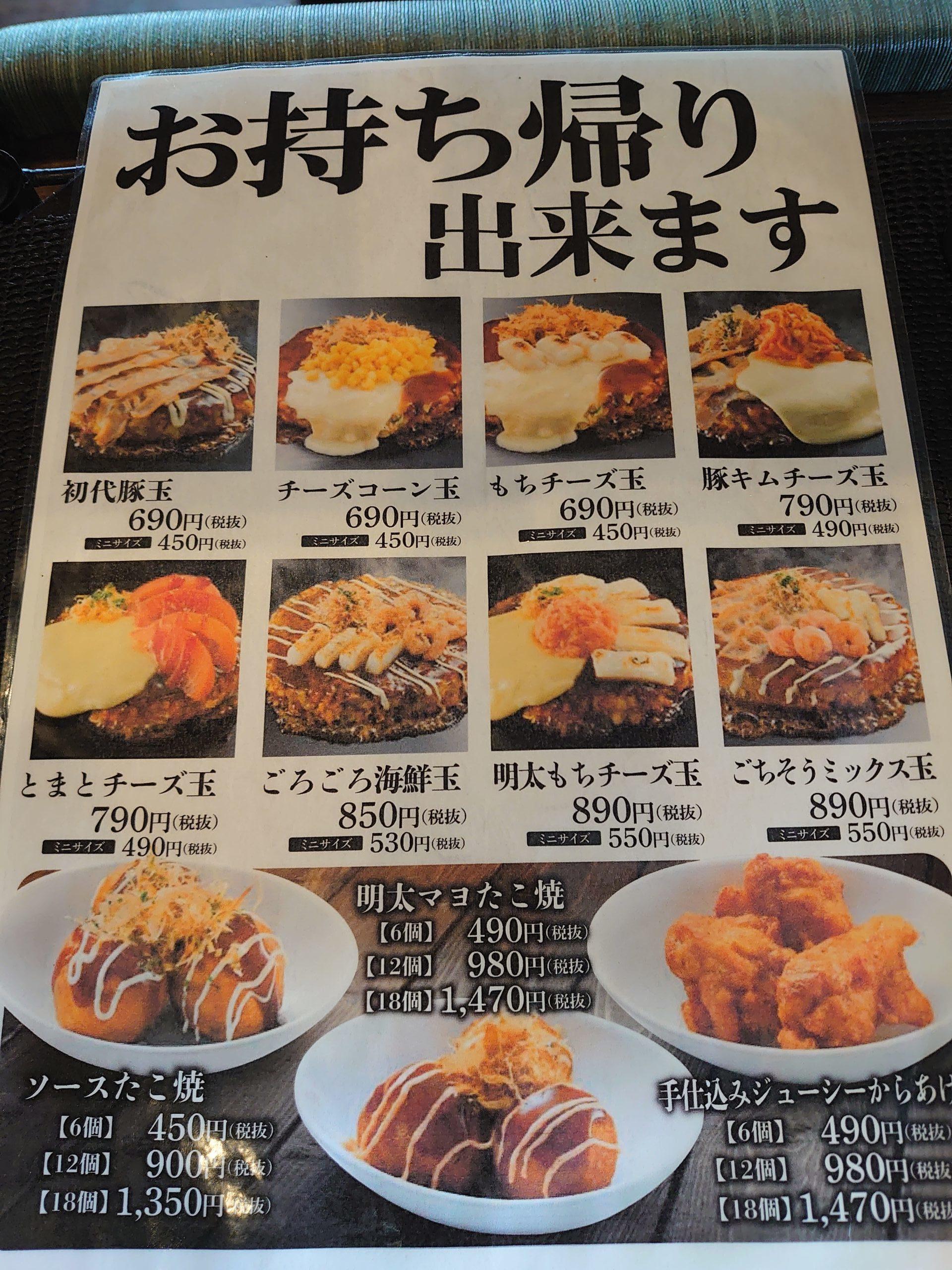お好み焼本舗西尾店