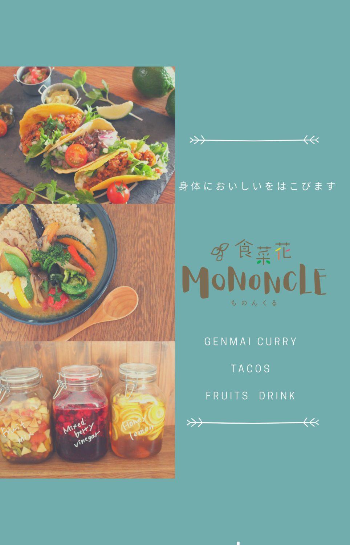 食菜花 MONONCLE