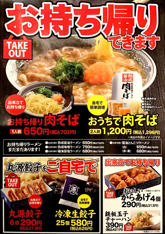 丸源ラーメン 西尾店